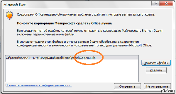 Ничего необычного. Просто Microsoft хотел получить файл со сделками нашей компании Причем этот файл я давно не открывал, а ошибка возникла при закрытии совсем другого файла