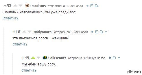 "Внеземная раса (из поста <a href=""http://pikabu.ru/story/vnezemnaya_rasa_3157330"">http://pikabu.ru/story/_3157330</a> )"
