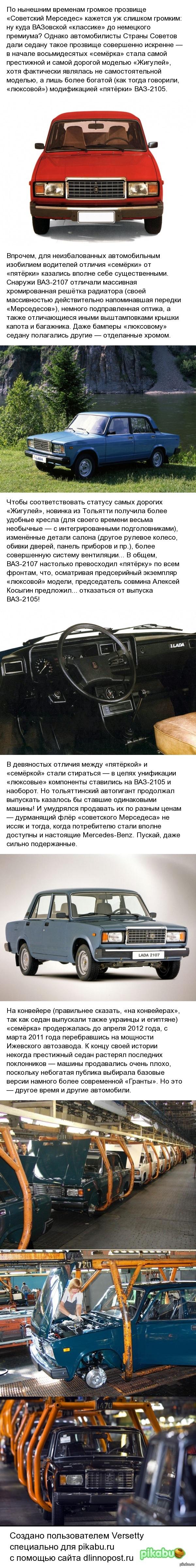 День в истории. ВАЗ-2107 — «Советский Мерседес» 11 марта 1982 года на ВАЗовском конвейере собран первый серийный седан ВАЗ-2107 «Жигули»