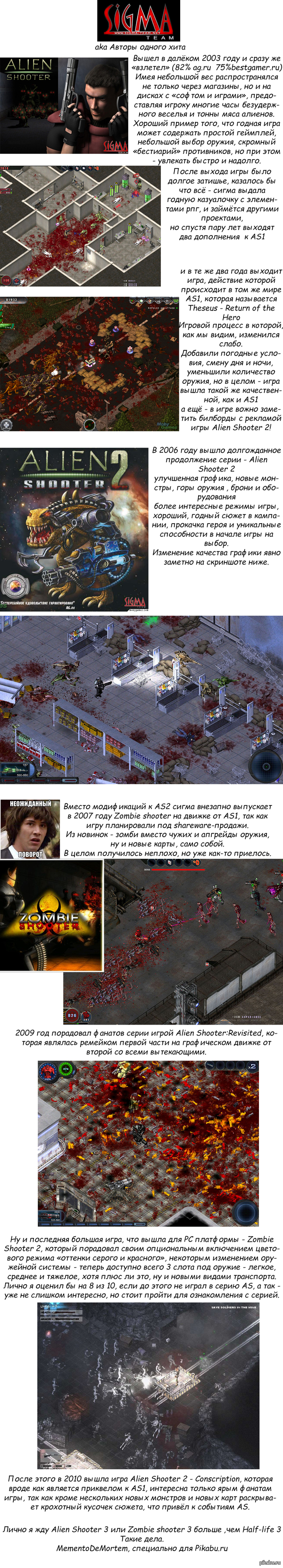 Alien Shooter или небольшой длиннопост об играх компании Sigma Team