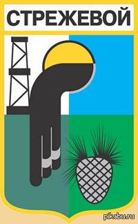 Герб города Стрежевой похож на приунывшего чувака, смотрящего на шишку