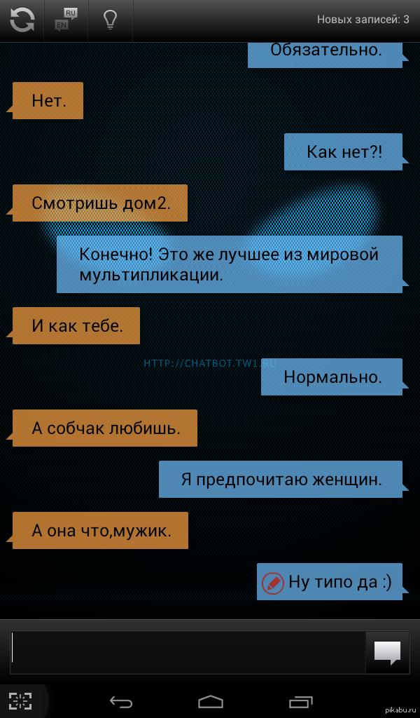 У бота своё мнение о Собчак :-) Сидели на iBot развлекались...