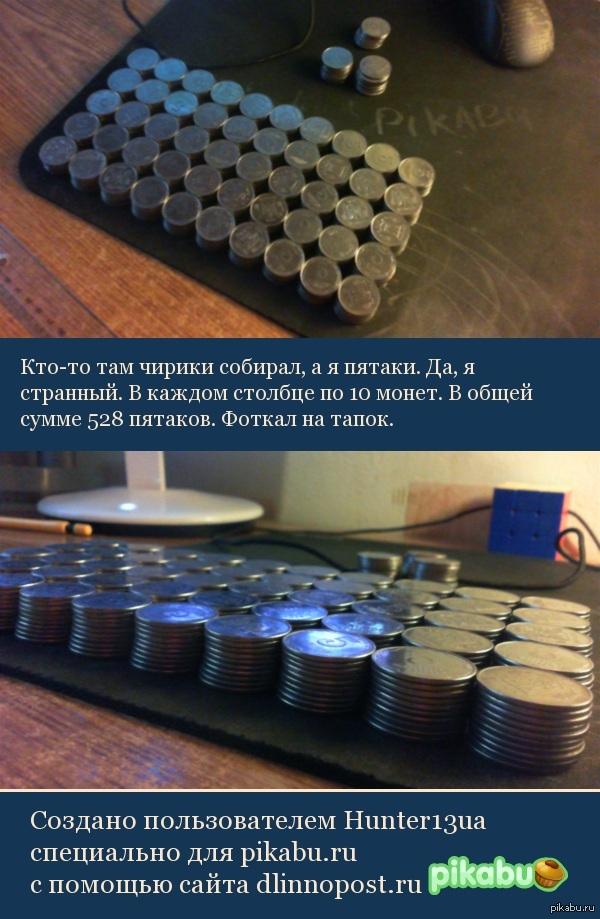 "Коллекция В ответ на пост: <a href=""http://pikabu.ru/story/a_kakoe_strannoe_khobbi_u_vas_3172221"">http://pikabu.ru/story/_3172221</a>"