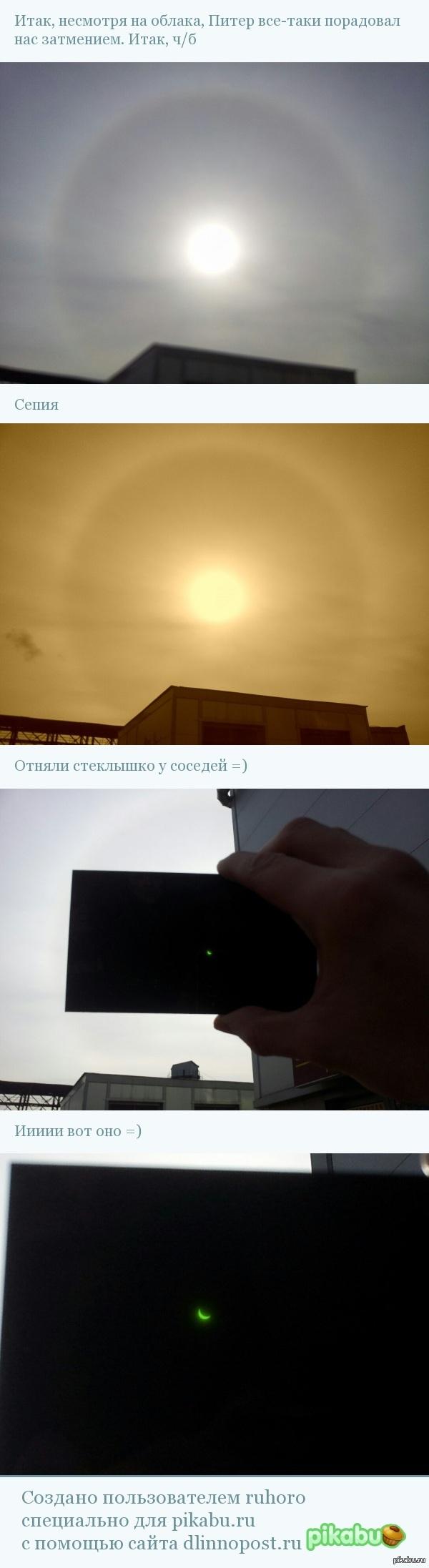 Солнечное затмение в Петербурге дождались =)