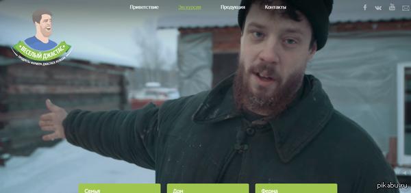 Веселый Джастас обзавелся сайтом http://happyjustus.ru/