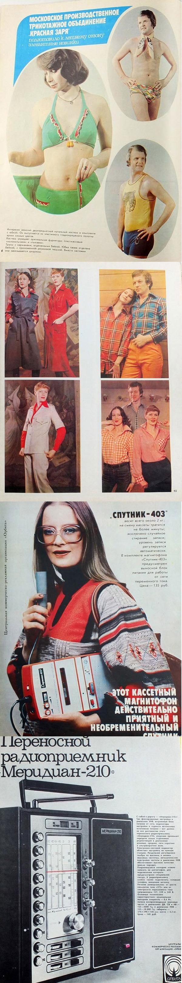 Каталог новых товаров 1970-х