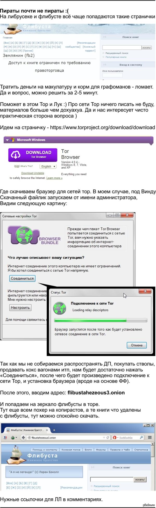 Браузер тор флибуста tor browser сеть hydra2web
