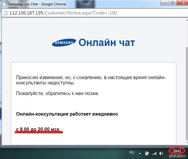 Решил поговорить с техподдержкой Samsung Видимо они пораньше заканчивают работать