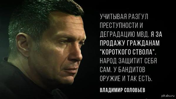 Соловьев об гражданском оружии.