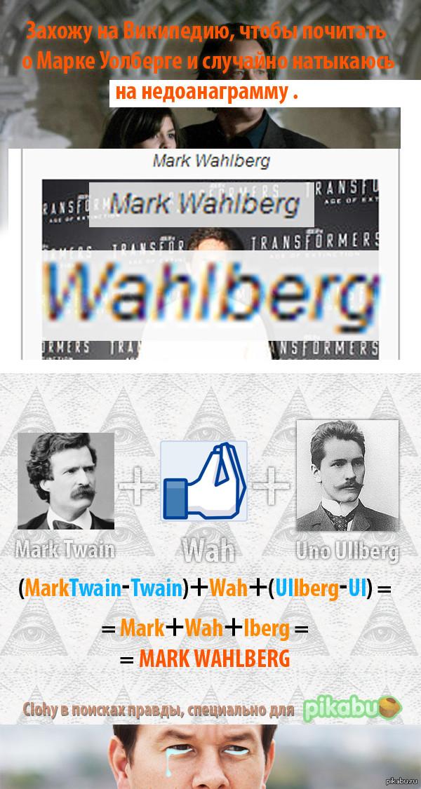 Mark Wahlberg Фантасмагория