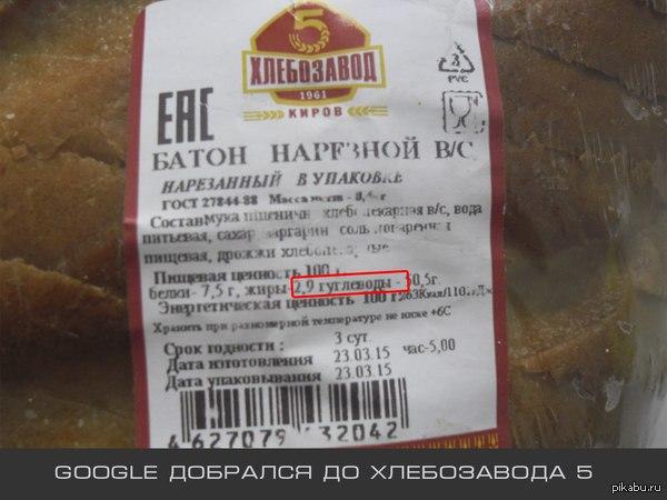 Гугл добрался до кировского хлебозавода