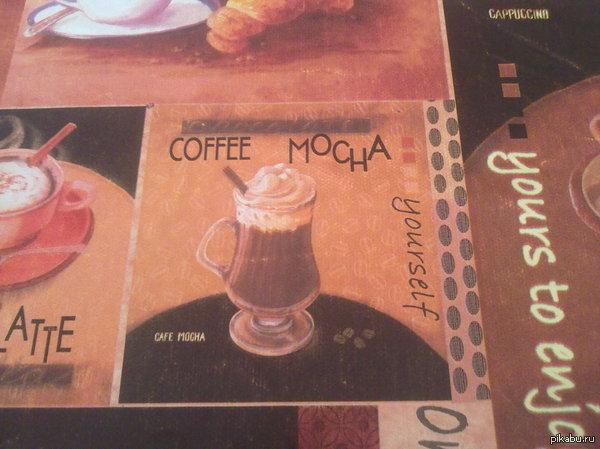 Кофе не очень. Рисунок на скатерти в ресторане Как будто предупреждают. На всякий случай не стал у них кофе заказывать)