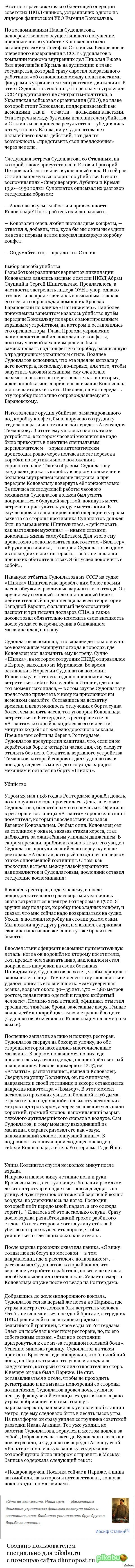 Посылка доставлена. Интересная операция НКВД - ликвидация лидера Украинской Войсковой Организации, националиста Евгения Коновальца.