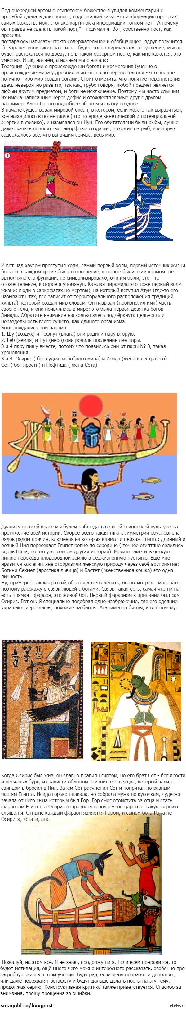Вводной пост о египетских богах. Мой первый серьёзный пост. Для тех, кто заинтересуется - описание в конце.