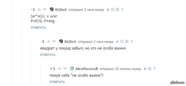 """Технари негодуют <a href=""""http://pikabu.ru/story/piterskaya_stolovaya_s_originalnoy_vyiveskoy_edabecsluchayno_zametil_3211477#comment_44099805"""">#comment_44099805</a>"""