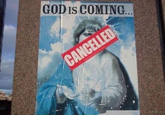 Господь приходит... Отменено
