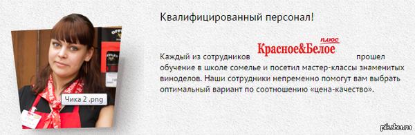 Чика из Красное&Белое пруф в комментариях, нужно навести мышку на фотографию)