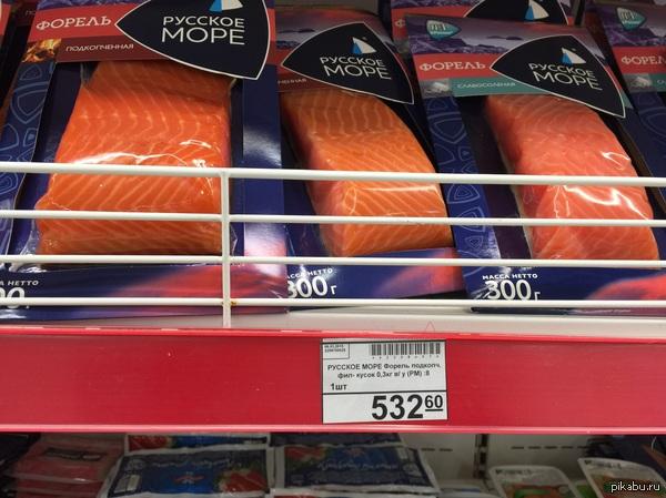 Цены растут и растут А помню, как покупал эту рыбку в прошлом году по 250 руб.