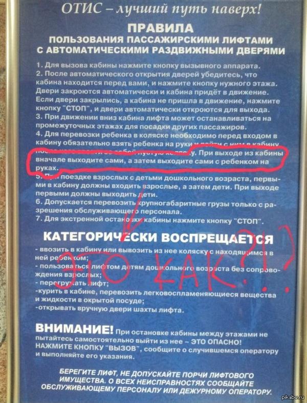 Очень сложные правила пользования лифтом Криво обвел и подписал )))