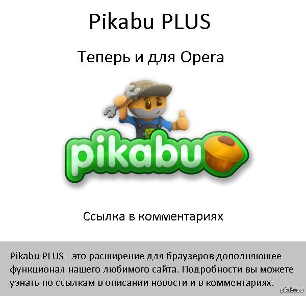 "Pikabu PLUS - расширение для браузеров. Теперь и для Opera! ссылка на описание расширения <a href=""http://pikabu.ru/story/pikabu_plus__rasshirenie_dlya_brauzera_google_chrome_3211962"">http://pikabu.ru/story/_3211962</a>"
