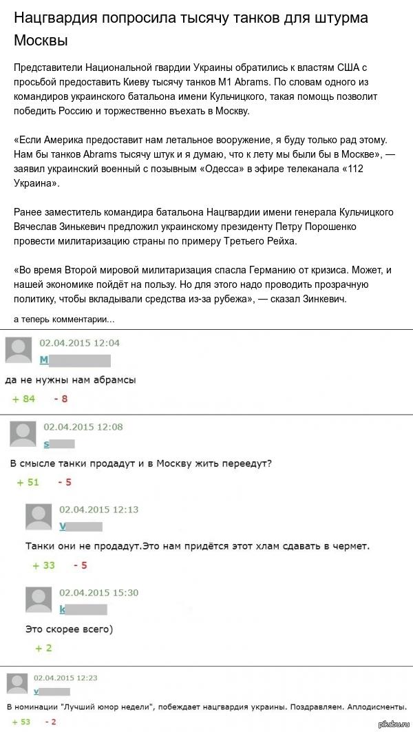 1000 танков http://info.sibnet.ru/?id=418518#up