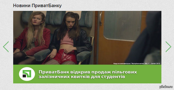 Кадр порадовал Новости ПриватБанка: Приват банк открыл продажу льготных железодорожных билетов для студентов