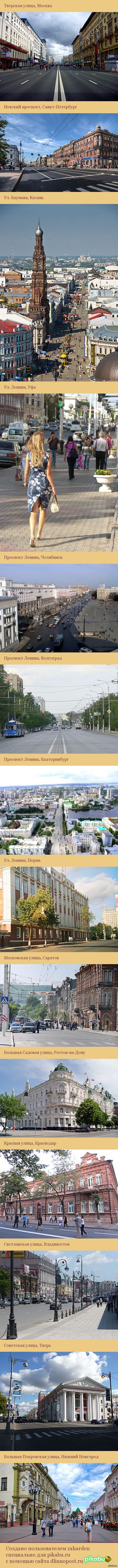 Главные улицы российских городов. По мнению Википедии - это главные улицы в этих городах, может , кто не согласен? ( Фото тоже оттуда, извиняюсь за качество)