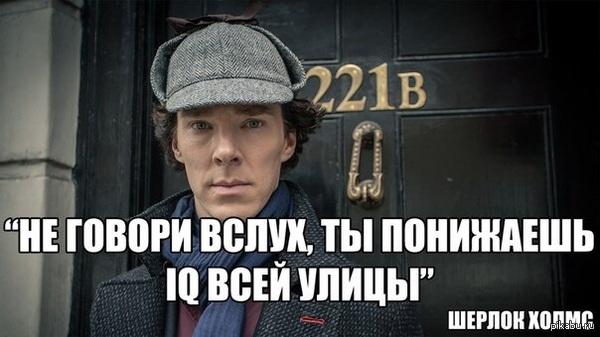 Тест кто я из фильма шерлок холмс