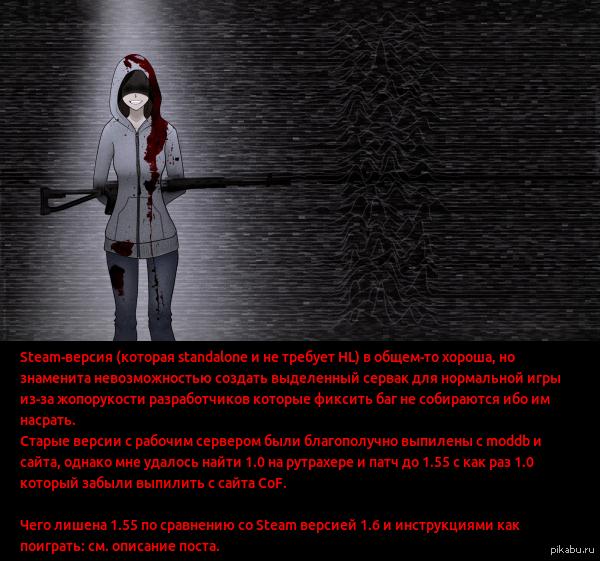 Cry of Fear - сборка ради рабочего DS http://pastebin.com/W4Q8X9MS