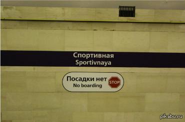 Станция метро спортивная, а ты нет.
