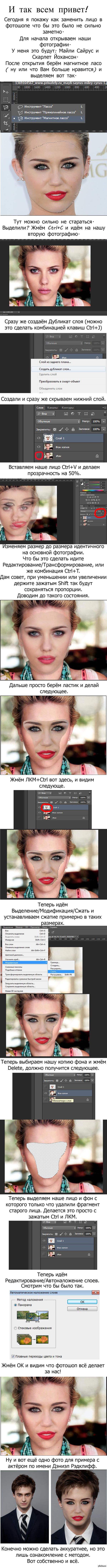 Как заменить лицо в фотошопе.