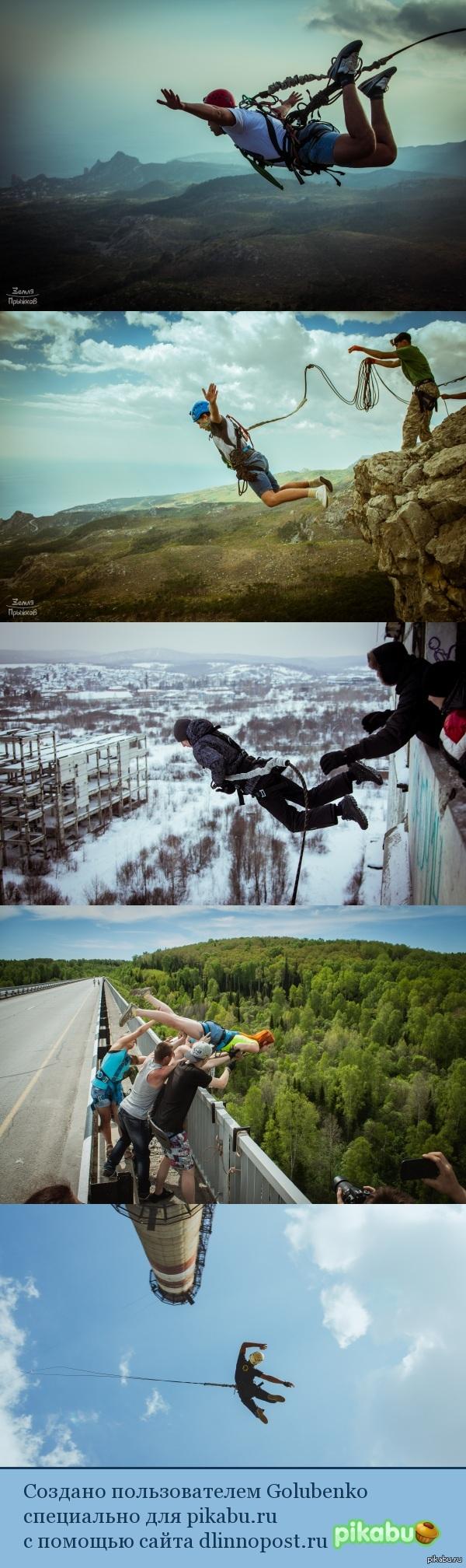 RopeJump через мой объектив. топчем бережно,первопост)  Прыжки со скалы Шаан-Кая Крым,Бирюлевского моста на трассе Алтай-Кузбасс,труба в Павловске(около Питера)   Если интересно,будет еще :