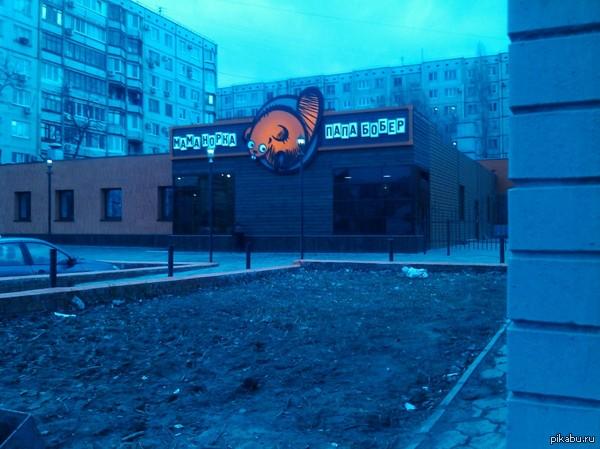 Креатив Кафе в Волгограде