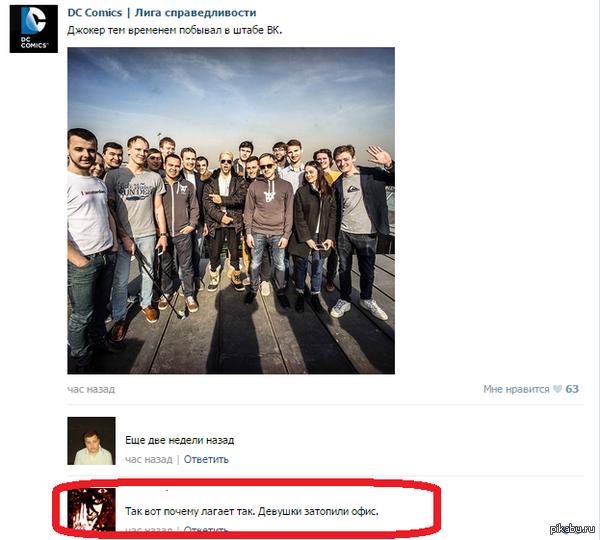 Вот почему лагал Вконтакте)