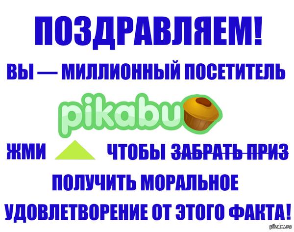 """Поздравляю! Специально для тебя, пользователь AdBlock! В ответ на <a href=""""http://pikabu.ru/story/pro_adblok_3244923"""">http://pikabu.ru/story/_3244923</a>"""