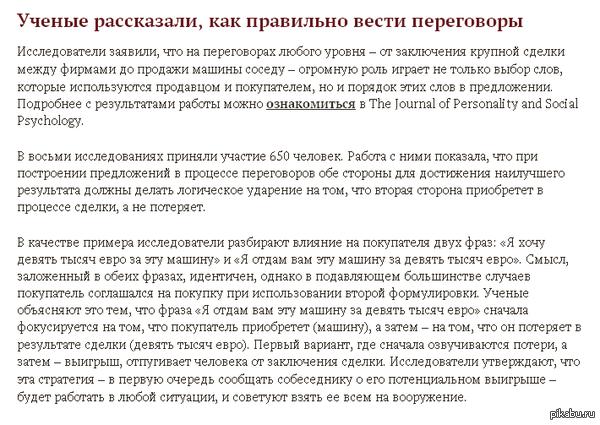 Лайфхак - не лайфхак, а в хозяйстве пригодится... Сос3жено отсюда: http://www.gazeta.ru/science/news/2015/04/01/n_7071545.shtml