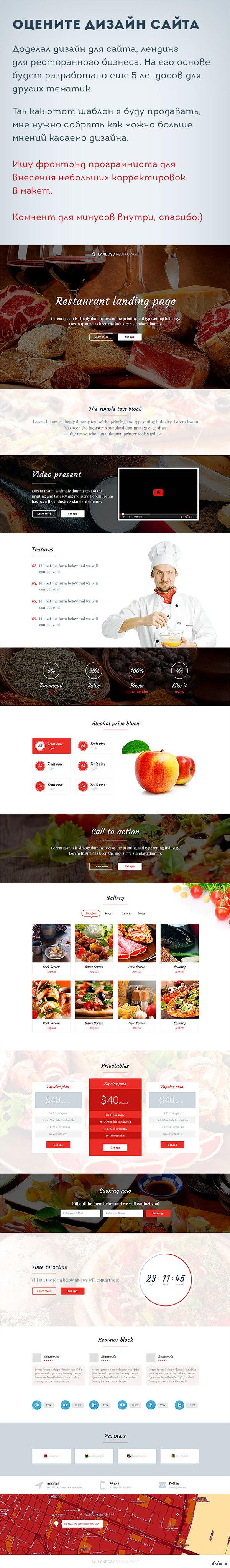 Оцените дизайн сайта Оцените пожалуйста диз, нужно много мнений:)