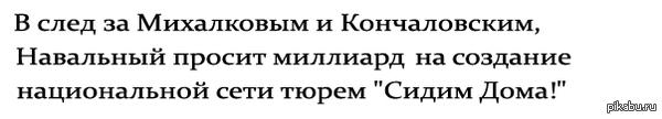 """""""Сидим Дома!"""" сеть национальных тюрем"""