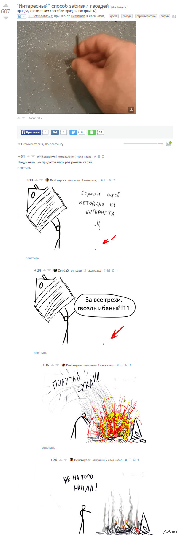 "Комментарии как всегда радуют <a href=""http://pikabu.ru/story/quotinteresnyiyquot_sposob_zabivki_gvozdey_3252799"">http://pikabu.ru/story/_3252799</a>"