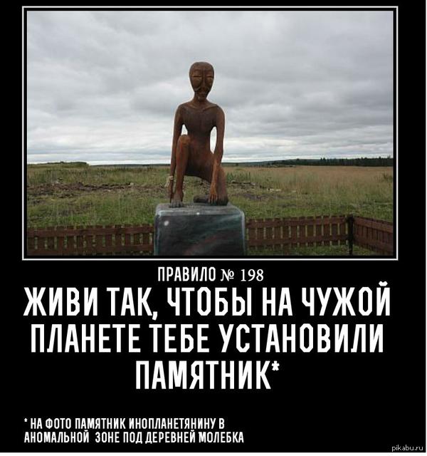 Памятник инопланетянину Пришельцы вокруг нас, и для них устанавливают памятники.