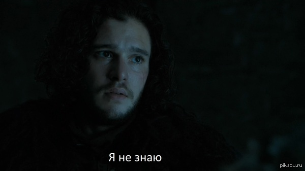Знания Джона Сноу в одной картинке То чувство, когда 4 сезона прошли, 5 идет, а Джон Сноу так ничего и не знает