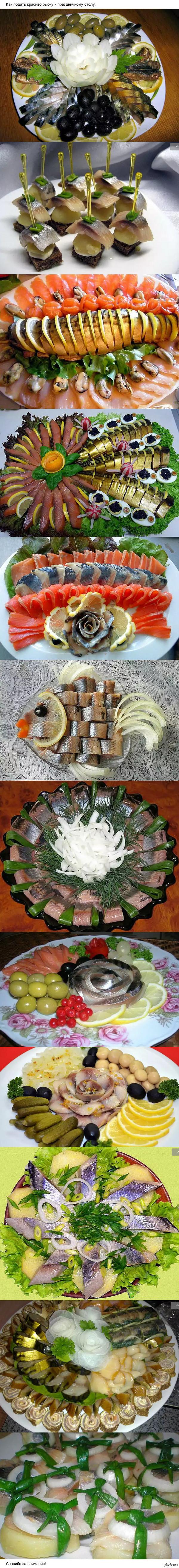 Как красиво подать рыбку к праздничному столу.
