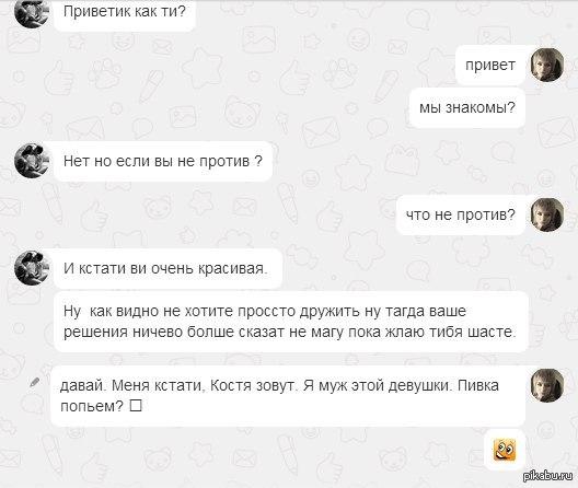 Как пикапер к моей жене подкатывал)