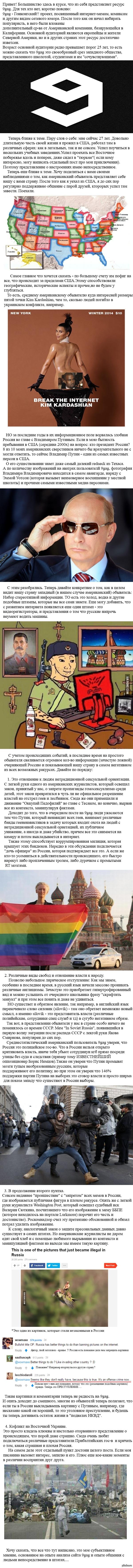 Некоторые представления западного обывателя о России на примере 9gag. Несмотря на то, что заголовок звучит как название какой-то курсовой работы, я думаю многим это будет интересно.