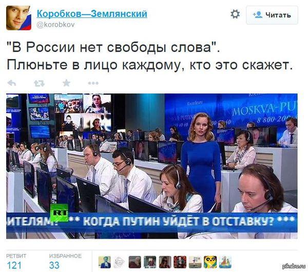 Про свободу слова https://twitter.com/korobkov/status/588672947059089408