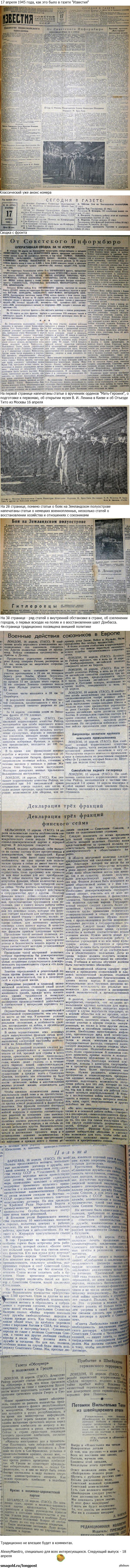 """Газета """"Известия"""" от 17 апреля 1945 года Этот день, отражённый в газете """"Известия"""" в 1945 году"""