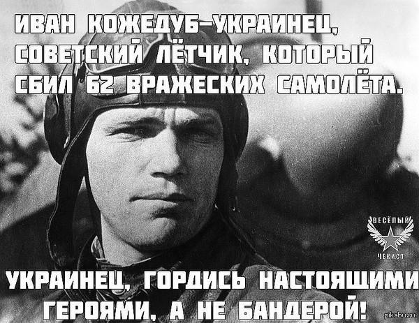 Вот кем надо гордиться Украина!