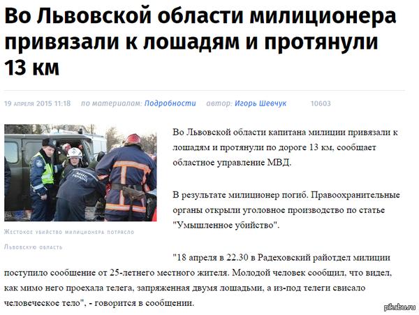 Скоро будут на кострах сжигать... http://podrobnosti.ua/2029469-vo-lvovskoj-oblasti-militsionera-privjazali-k-loshadjam-i-protjanuli-13-km.html