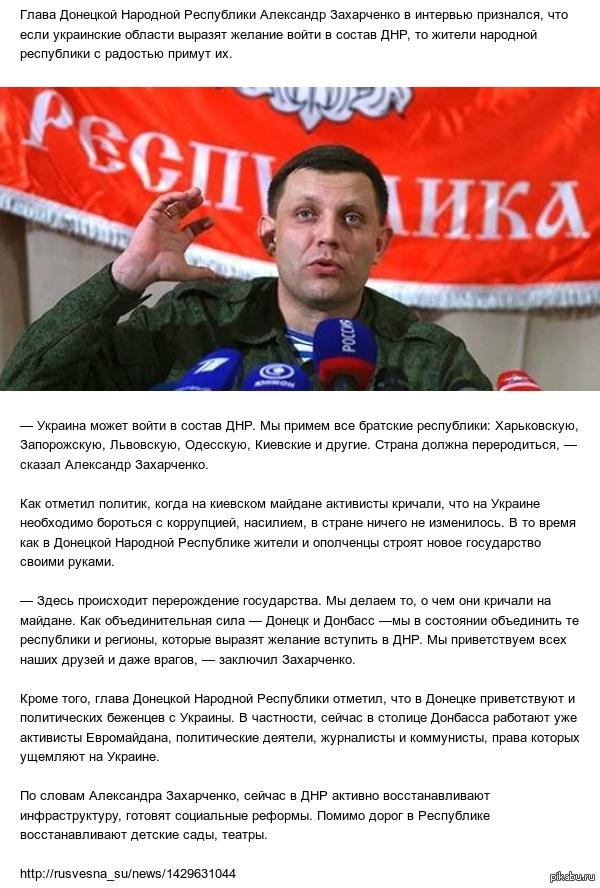 Захарченко: Мы готовы принять всю Украину в состав ДНР