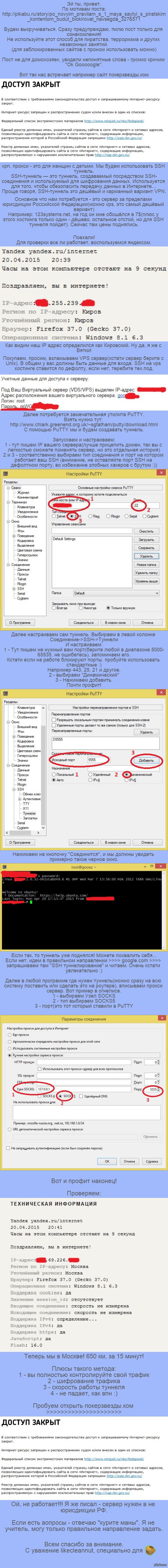ДОСТУП ЗАКРЫТ Использование SSH туннеля как socks5 прокси.